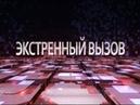 Передача Экстренный вызов от 23.04.2019