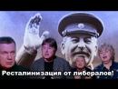 Ресталинизация от либералов СССР Сталин Россия Путин Соловьёв Кургинян запад либералы