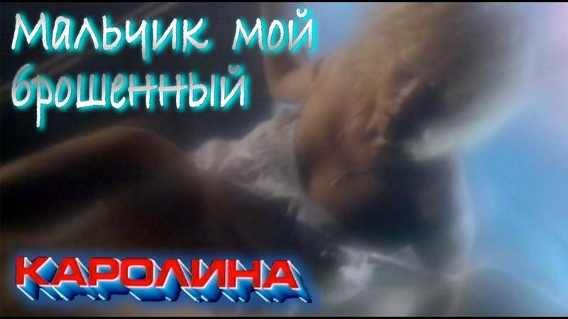 КАРОЛИНА - Мальчик мой брошенный / Official Video 1992 / Full HD / Ремастеринг