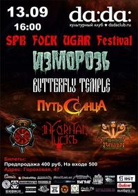 SPB FOLK UGAR FEST(BUTTERFLY TEMPLE, ИЗМОРОЗЬ)