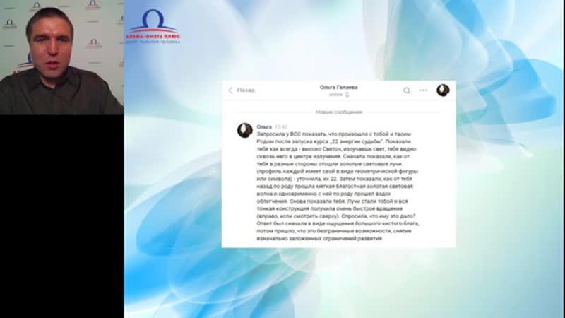 Игорь Светоч Трансформационная терапия Путь героя 22 энергии судьбы 16 февраля