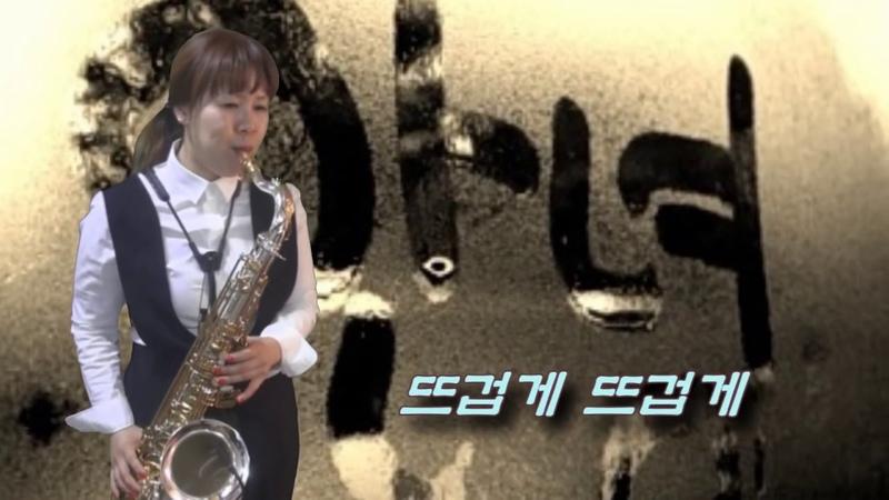 색소폰 연주(saxophone)-뜨거운 안녕(쟈니리)-김미영의 색소폰 연주곡집(06번곡-테너-49340