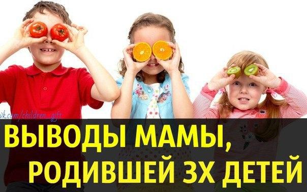 ВЫВОДЫ МАМЫ, РОДИВШЕЙ 3Х ДЕТЕЙ
