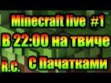 Minecraft Live с РЕМБО #1 - В 22:00 Стрим на Твиче