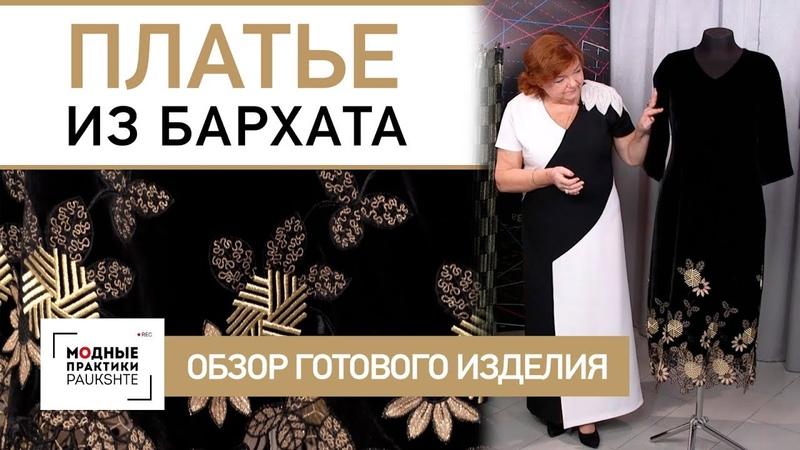 Обзор бархатного платья с золотой вышивкой Платье на подкладке и с рукавом три четверти