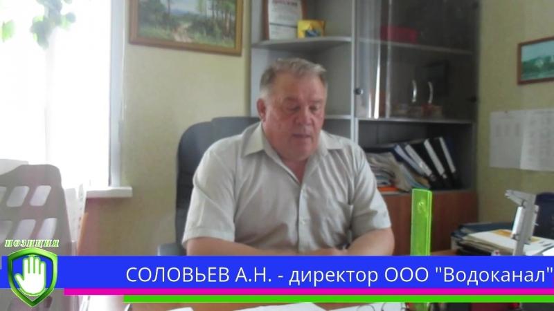 Директор ООО Водоканал о Концессионном соглашении. г.Белозерск 20.06.2018г.