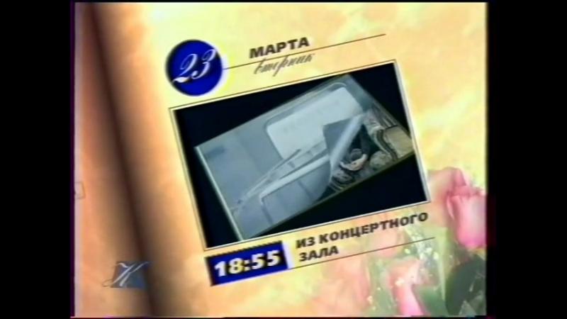 Программа передач на завтра (Культура, 23.03.1999)