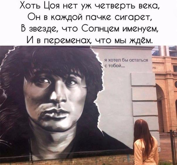 Цой  это когда все говорят, что мы в месте! Все говорят, но не многие знают, в каком!