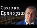 Сказки Приморья ДмитрийПотапенко