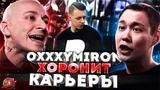OXXXYMIRON VS HALLOWEEN РЕМ ДИГГА VS ДЖИГАН MARKUL VS TANIR СМОКИ МО ТИМАТИ #RapNews 292