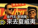 金門王 Chin Man-Wang26446炳輝 Lee Ping-Huei【來去夏威夷】Official Music Video