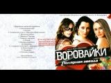Сборник Группа Воровайки Полярная звезда 2011