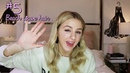 My 12 Favorite Things | Chloe Lukasiak