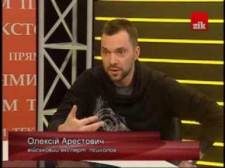 Военный эксперт Алексей Арестович расскладывает по полочкам происходящие в Украине. Уже ни для кого не секрет, кто в этом замешан.