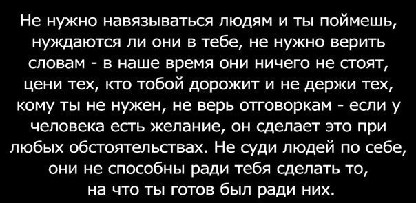 будь мной и со мной: