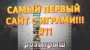 САМЫЙ ПЕРВЫЙ САЙТ С ИГРАМИ (ПРОВЕРКА САЙТА 11) [steambuy]