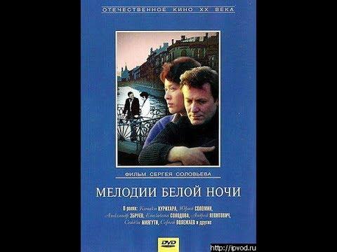Мелодии белой ночи 1976 Сергей Соловьев