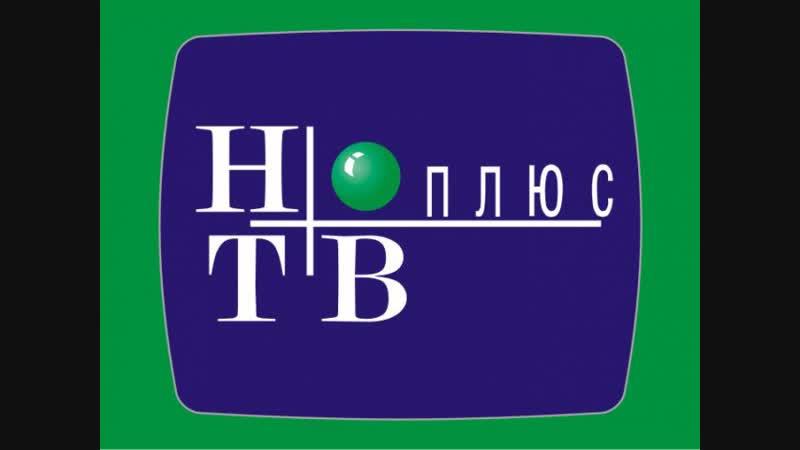 Фрагмент эфира (НТВ-Плюс Спорт на шестом канале, 23 марта 2002)