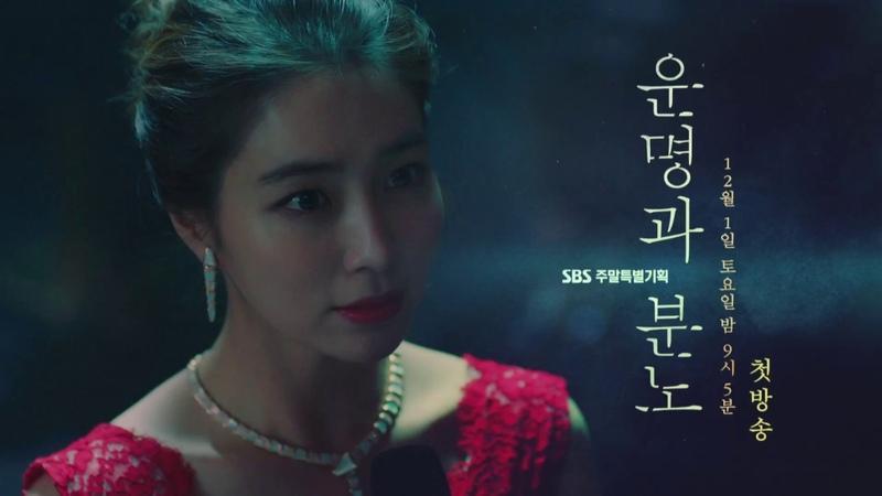 SBS [운명과 분노] - 1차 티저 Fate and Fury Teaser Ver.1