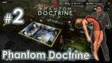 Phantom Doctrine - #2 - А говорили жизнь шпиона будет легкой