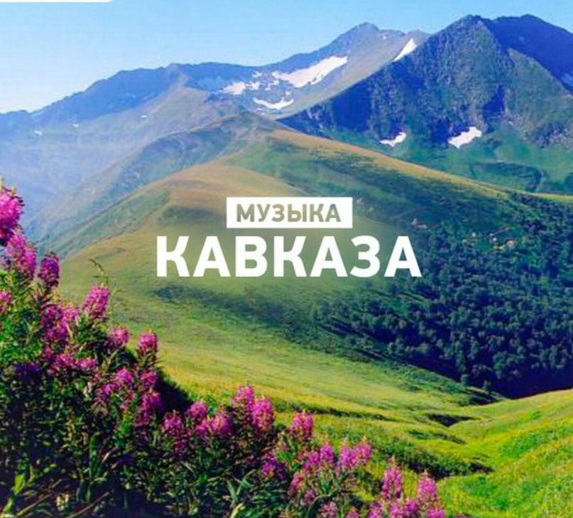 Кавказ картинки с надписями