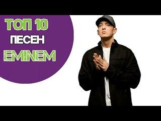 Топ 10 песен Эминем Top 10 songs Eminem