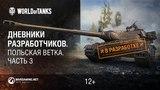 Дневники разработчиков. Польские танки в World of Tanks. Часть 3