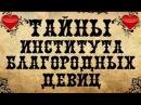 Тайны института благородных девиц 219 серия (Драма исторический сериал)