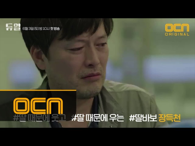 Duel [터널X듀얼] 잘 되는 OCN 드라마에는 숨겨진 평행이론이 있다?! 소오오름 잘될4