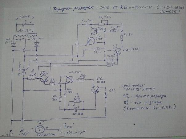 Схема промышленного зарядного