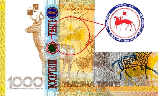 Жаңа 1000 теңгелік банкноттан Якутияның елтаңбасының бейнесі табылды