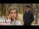 Недавно вышедший фильм надо посмотреть!СПЕШИТЕ ЛЮБИТЬ Русские мелодрамы новинки 2018, фильмы HD
