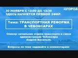 Транспортная реформа в Чебоксарах. Ответы на вопросы от начальника отдела транспорта