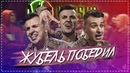ДЖУБИЛИ ПОБЕДИЛ / JUBILEE версус МЦ ПОХОРОНИЛ