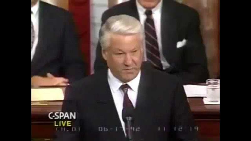 Борис Ельцин, Конгресс США 1992 год :