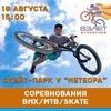 Соревнования по BMX/MTB/SKATE 18.08 в Жуковском