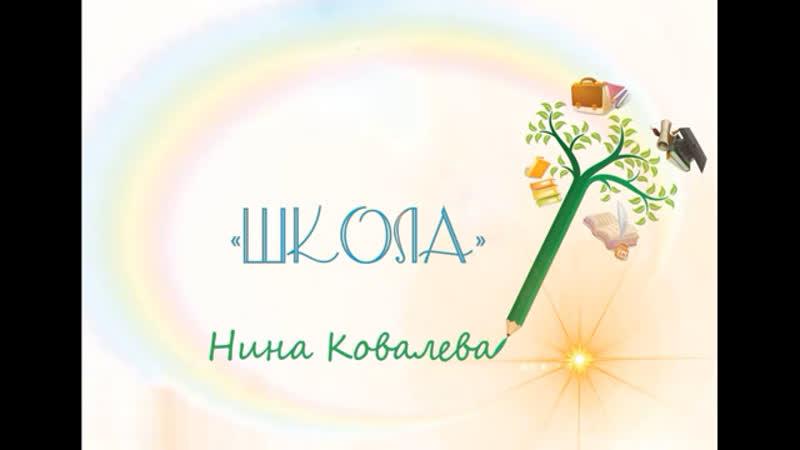 Nina Kovaleva - Школа (сл. Дмитрий Елисеев муз. KNA)