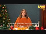 Актеры фильма «Ёлки Последние» поздравляют с Новым годом!