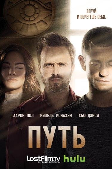 Путь 1 сезон 1-10 серия LostFilm   The Path