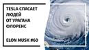 Илон Маск: Новостной Дайджест №60 (05.09.18-14.09.18)