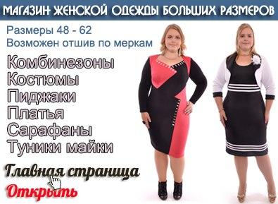 Одежда больших размеров наложенным платежом
