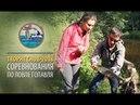 Соревнования по ловле голавля TROPHY CHUB 2018 Видео обзор Получи леща