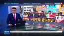 Новости на Россия 24 Жители Южной Кореи бунтуют против размещения американской системы ПРО