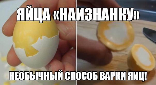 Яйца «наизнанку»: как сварить яйца, чтоб белок и желток поменялись местами. Необычный способ варки яиц! … … …