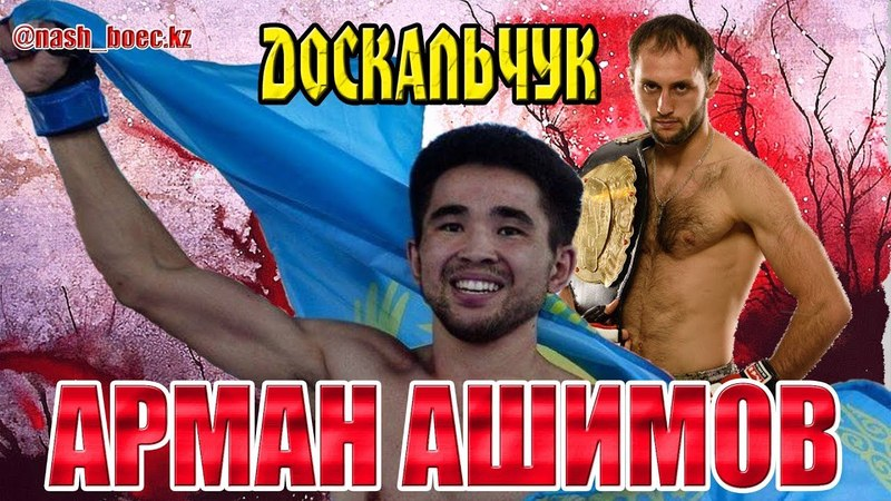 Арман Ашимов vs Александр Доскальчук mma knockouts TopMMA