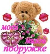 подруге))