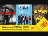 Американская Мечта / Одинокие Родители | Сериальный TRENDец | S03E04 (Кураж-Бамбей)