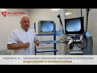 гастроскопия и колоноскопия в ульяновске Академия Тищенко