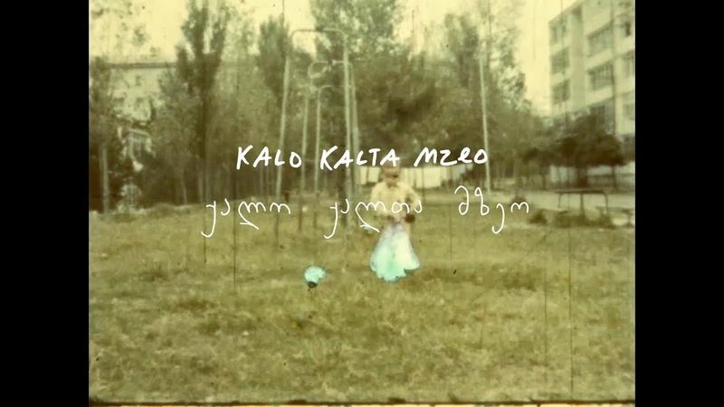 Ilusha Tsinadze - Kalo Kalta Mzeo