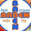 """БО """"Баден-Баден"""""""